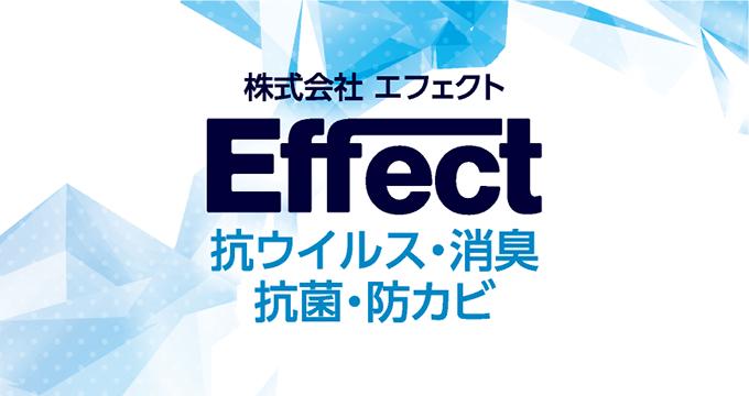 抗ウイルス・消臭・抗菌・防カビ 株式会社エフェクト